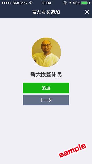 LINE友だち追加画面サンプル