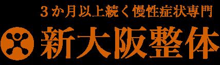 大阪市東淀川区の新大阪整体